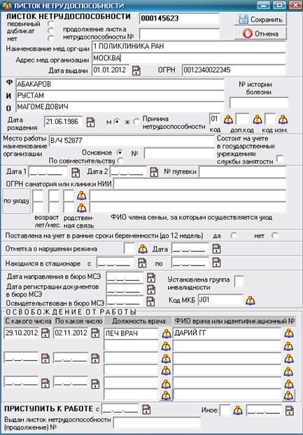 Программа Для Заполнения Больничных Листов Работодателем